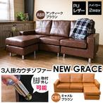 送料無料 【時間指定不可】NEW GRACE 3人掛けカウチソファ ABR/CBR