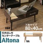 送料無料 Altona 引き出し付きセンターテーブル