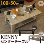 送料無料 KENNY センターテーブル 100×50