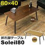 折れ脚テーブル Soleil 80 インダストリアルデザイン 送料無料
