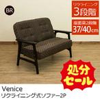 送料無料 【在庫処分品 SALE】Venice リクライニング式ソファ 2P BR