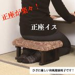 正座イス ひざに優しい和風健康椅子 高さ約18cm