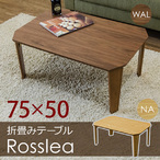 送料無料 Rosslea 折り畳みテーブル 75