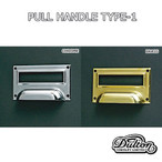 DIYインテリアパーツ DULTON PULL HANDLE TYPE-1
