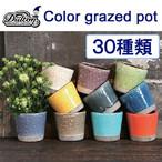 人気商品! DULTON ダルトン COLOR GLAZED POT Lサイズ 4号鉢 おしゃれな植木鉢