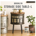 収納できて物も置ける、レトロな風合いの見せる収納 ストレージサイドテーブル Lサイズ
