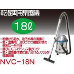 送料無料 DIY作業にも活躍!お庭のお掃除にも! NVC-18N ナカトミ 乾湿兼用集塵機 ブロアも可能<18Lステンレスタンク>