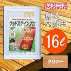 【送料無料】木材 保護塗料 ウッドステインプロ 16L缶 【ウッドデッキ キット 木材 木部 防腐に】