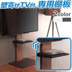 壁よせTVスタンド 専用棚板 ※TVドードと同時購入の場合は送料無料