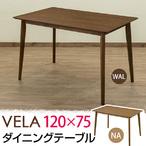 送料無料 【離島発送不可】【日付指定・時間指定不可】VELA ダイニングテーブル 120×75