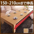 送料無料 折れ脚伸長式テーブル グランデネオ210 幅150〜最大210×奥行75cm