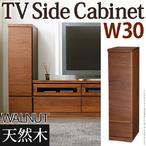送料無料 数量限定商品 ウォールナット テレビサイドキャビネット 幅30cm
