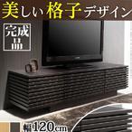 送料無料 背面収納付き格子TVボード 〔サルト〕 幅120cm