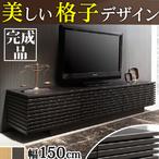 送料無料 背面収納付き格子TVボード 〔サルト〕 幅150cm