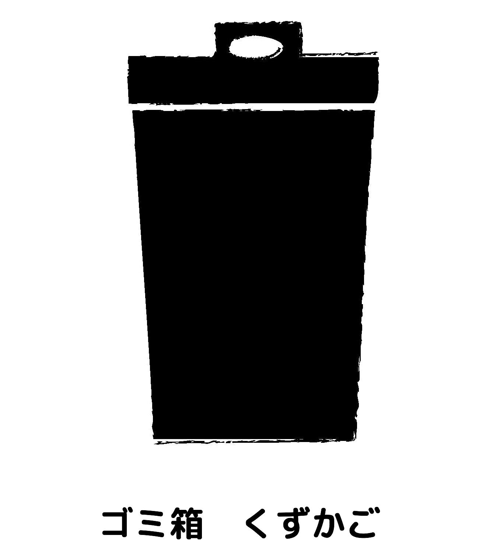 ゴミ箱 おしゃれ ideco